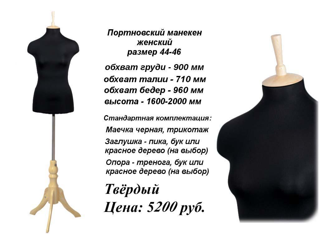 Как сделать манекен по своему размеру 927